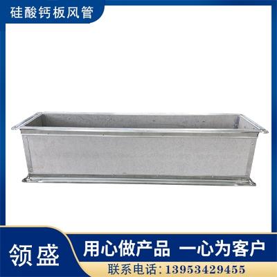 硅酸钙板风管实现更具环保功能的作用。
