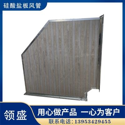山西硅酸盐板风管