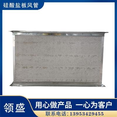 硅酸盐板通风管