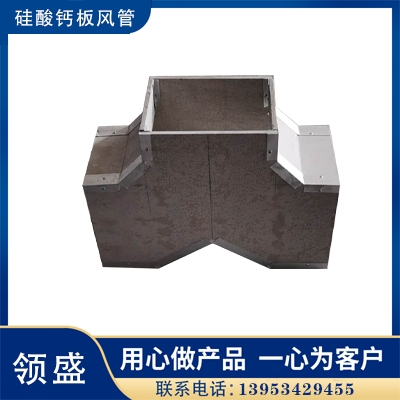 硅酸钙板风管三接口