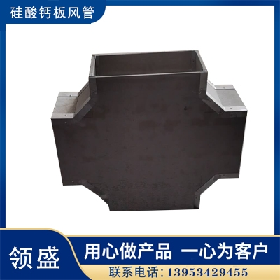 硅酸钙板风管四接口