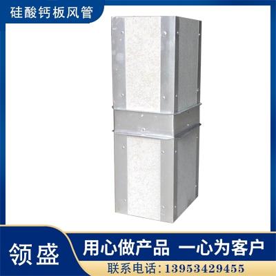 组合硅酸钙板风管
