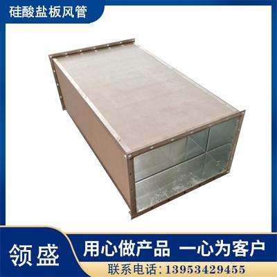 山西铁皮风管外包硅酸盐板