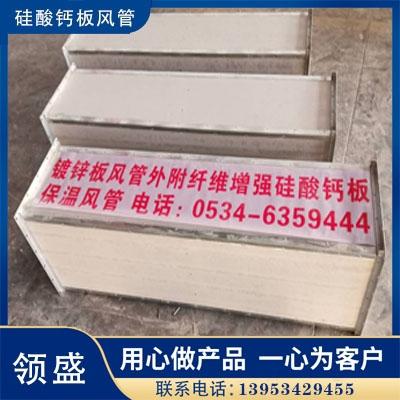 镀锌板风管外附纤维增强硅酸钙板