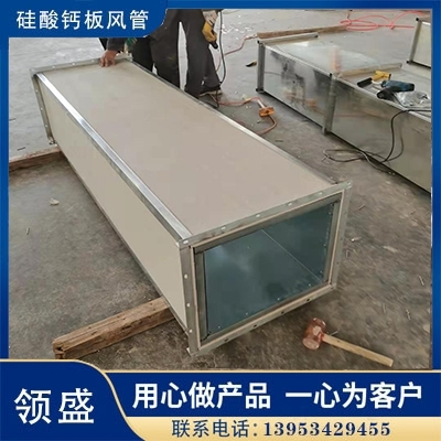 铁皮风管外包硅酸钙板